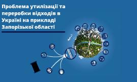 Copy of Copy of Copy of Робота МАН Вісіч Олександр ЗГ№45 9-Б (нова версія, відео)