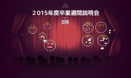 Copy of Copy of 2015年度卒業式週間