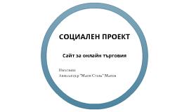 Soc Project