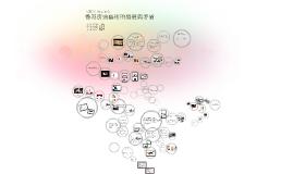 Copy of 香港街頭藝術的發展與矛盾