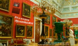 История и коллекции Эрмитажа