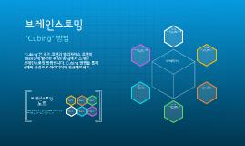 """""""Cubing"""" 브레인스토밍 템플릿 by 준택 이"""