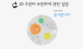 3D 프린터 발전과 전망