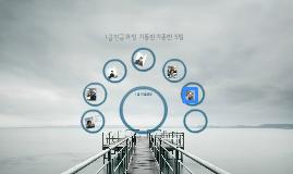 LG 1급 진급과정
