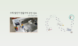 복사본 - [물A]수력 발전기 만들기에 관한 발표