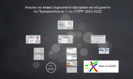 Copy of Анализ на инвестиционните програми на общините