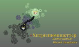 Хитридиомицеттер – Chytridiomycetes класы