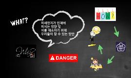 Copy of 미세먼지 원인, 영향과 대처방안