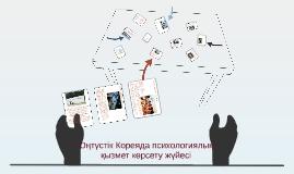 Copy of Copy of Оңтүстік Кореядағы психологиялық қызмет көрсету жүйесі
