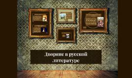 Дворянский класс в русской литературе