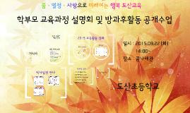 2015학년도 2학기 학부모 교육과정 설명회