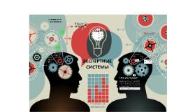 Copy of Экспертные системы