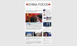 คาดจีนเดินหน้านโยบายการเงินที่รัดกุมในปี 2558