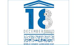 إذاعة اليوم العالمي للغة العربية