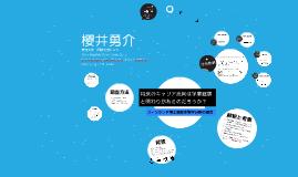 日本高等教育学会第19回大会 - 追手門学院大学