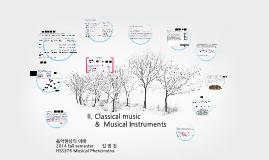 음악현상의 이해-2