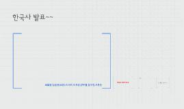 Copy of 박정희 정권의 유신체제