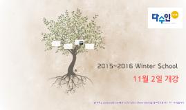 2015~2016 다수인 Winter School (with 신성고)