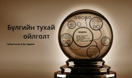 Copy of Copy of Copy of Бүлгийн менежмент