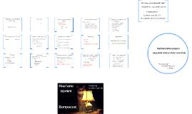 Автоматизация оценки качества текстов