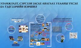 Copy of УЛАМЖЛАЛТ, СЭРГЭЭН ЗАСАХ АНАГААХ УХААНЫ ҮҮСЭЛ