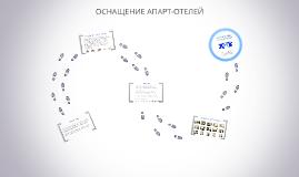 ОСНАЩЕНИЕ АПАРТ-ОТЕЛЕЙ