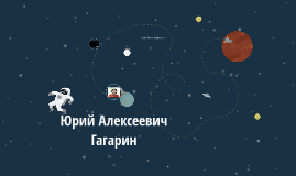 ́рий Алексеевич Гага́рин