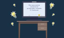 Факторы развития способностей организации к обучению (Х. Рам