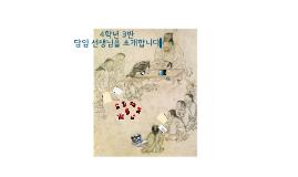 Copy of 안태일 tellzzang 담임 선생님 소개 프레지