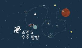 Copy of 소연'S 우주