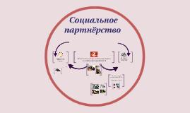 Copy of Возможности социального партнёрства