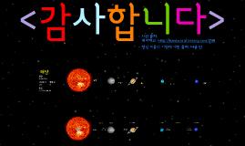 태양계 행성에 대해서...(heesooyang만듦)