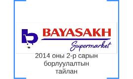 2014 оны 2-р сарын борлуулалтын тайлан
