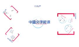The Origin of Chinese Character(Korean)