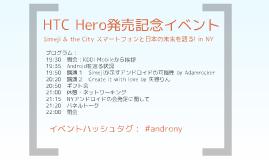 HTC Hero_Opening