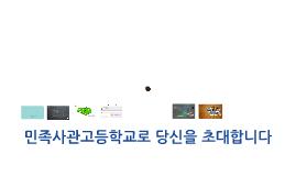 정보 전달 프레젠테이션(영상 포함)