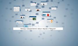 «Особенности продвижения интернет-медиа в телеграм-каналах н