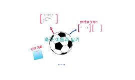 Copy of 축구의 이론과 실기