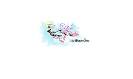 Copy of Copy of ประวัติละครไทย