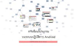 การเขียนโปรแกรมบนระบบปฏิบัติการ Android