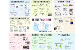 滋賀県:防災教育の日常化
