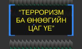 "Copy of Copy of ""ТЕРРОРИЗМ"