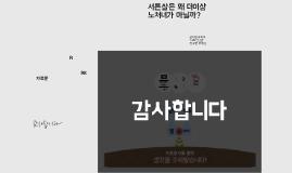 Copy of 100326정수연 100330주혜원 기가 수행 - 발표 자료