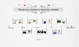 Развитие техники и научных знаний