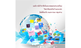 Copy of องค์การนักวิชาชีพในอนาคตแห่งประเทศไทย