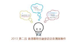 ECFA前後香港在兩岸貿易之中介角色變化