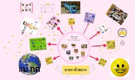 มาตราตัวสะกดในภาษาไทย