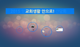 2015 양문회 학부모-교사 간담회