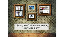 """Copy of """"Қазақстан"""" телеарнасының сайтына шолу"""