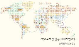 학교도서관 활용 세계시민교육